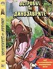 Островът на динозаврите - филм