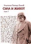 Сила и живот - том 7 - Петър Дънов - книга