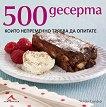 500 десерта, които непременно трябва да опитате - Уенди Суицър -