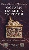 Древноримски загадки - книга 3: Остави на мира умрелия - Данила Комастри Монтанари -