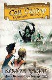 Сам Силвър тайният пират: Корабът призрак - Джан Бърчет, Сара Воглър -