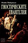 Гностическите евангелия - Илейн Пейджълс - книга