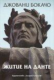 Житие на Данте - книга
