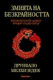 Змията на безкрайността - книга