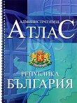 Административен атлас - Република България -