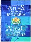 Administrative Atlas - Republic of Bulgaria : Администартивен атлас - Република България -