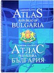 Administrative Atlas - Republic of Bulgaria Администартивен атлас - Република България - карта