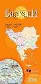 Балкани - административна сгъваема карта -