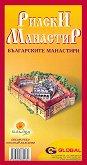 Рилски манастир : Българските манастири -