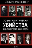 Осем политически убийства, които промениха света - Доминик Венер -