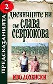 Предсказанията: Дневниците ни със Слава Севрюкова - книга 2 - книга