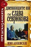 Предсказанията: Дневниците ни със Слава Севрюкова - книга 1 - Иво Лозенски -