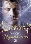 Кръвни връзки - книга трета: Индигова магия - книга
