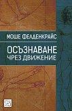 Осъзнаване чрез движение - книга