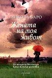 Жената на моя живот - Никола Баро - книга