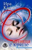 Сънища с криле - Ира Карин -
