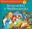 Приказки любими в рими - книжка 7: Белоснежка и Червенорозка -