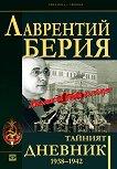 Тайният дневник - том 1: 1938–1942 - Лаврентий Берия -