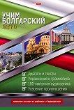 Учим болгарский легко: Учебник + 4 CD -