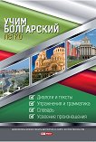 Учим болгарский легко -
