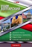 Учим болгарский легко - 4 CD -