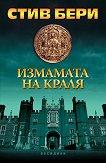 Измамата на краля - Стив Бери - книга