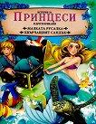 Истории за принцеси и други приказки - Книга 2: Малката русалка и Хвърчащият сандък -