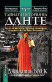 Тайната история на Данте - Джонатан Блек - книга