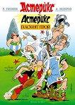 Астерикс: Галският герой - Рьоне Госини -