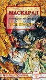 Вещици: Маскарад : Истории от света на Диска - Тери Пратчет -
