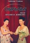 Обръчът около Людмила Живкова - Любомир Стойчев -