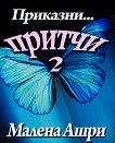 Приказни притчи - 2 - Малена Ашри -