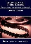 Творческият триъгълник (продуцент, сценарист, режисьор) - Стойко Петков - книга