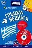Да проговорим гръцки веднага: Самоучител + CD - Константин Делиянис -