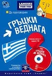 Да проговорим гръцки веднага: Самоучител + CD -