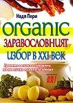 Organic. Здравословният избор в 21-ви век - Надя Пери -