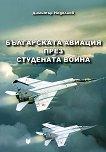 Българската авиация през студената война - Димитър Недялков -