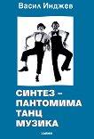 Синтез - Пантомима. Танц. Музика - Васил Инджев - книга