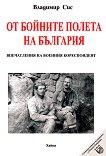 От бойните полета на България - Владимир Сис -