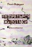 Ще претърся живота си - Стихотворения - Дана Подрацка -