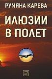 Илюзии в полет - Румяна Карева -