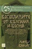Богомилството и Европа - книга 2: Богомилите от България и Босна - Линъс Брокит -