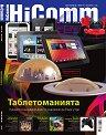 HiComm : Списание за нови технологии и комуникации - Юни 2013 -