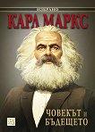 Човекът и бъдещето - Карл Маркс - книга