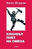 Клоунът - поет на смеха - Васил Инджев - книга
