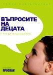Въпросите на децата и как да им отговаряме - Паола Сантагостино -