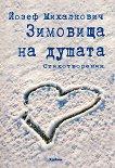Зимовища на душата - Йозеф Михалкович -