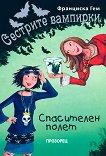 Сестрите вампирки: Спасителен полет - Франциска Гем -