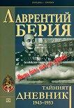 Тайният дневник - том 2: 1943-1953 - Лаврентий Берия -
