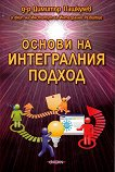 Основи на интегралния подход - Д-р Димитър Пашкулев -